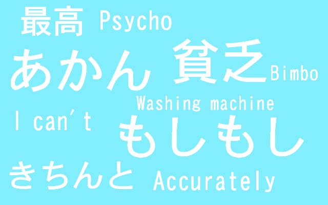 Japanese Words that Sound like English « JAPAN Style