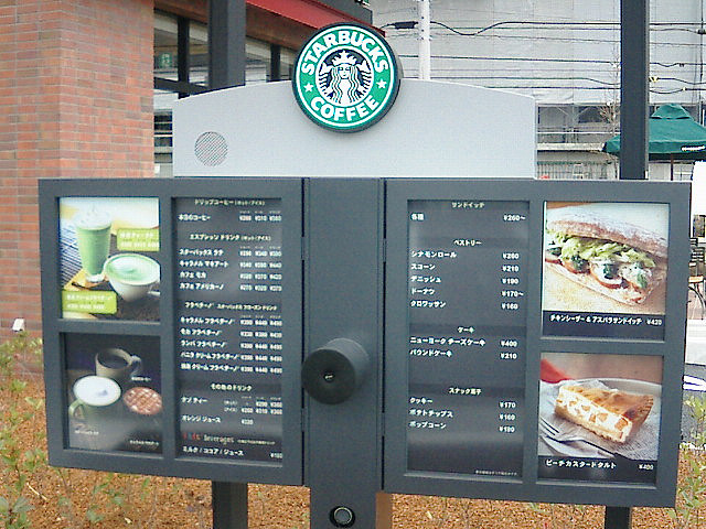 drive-through starbucks