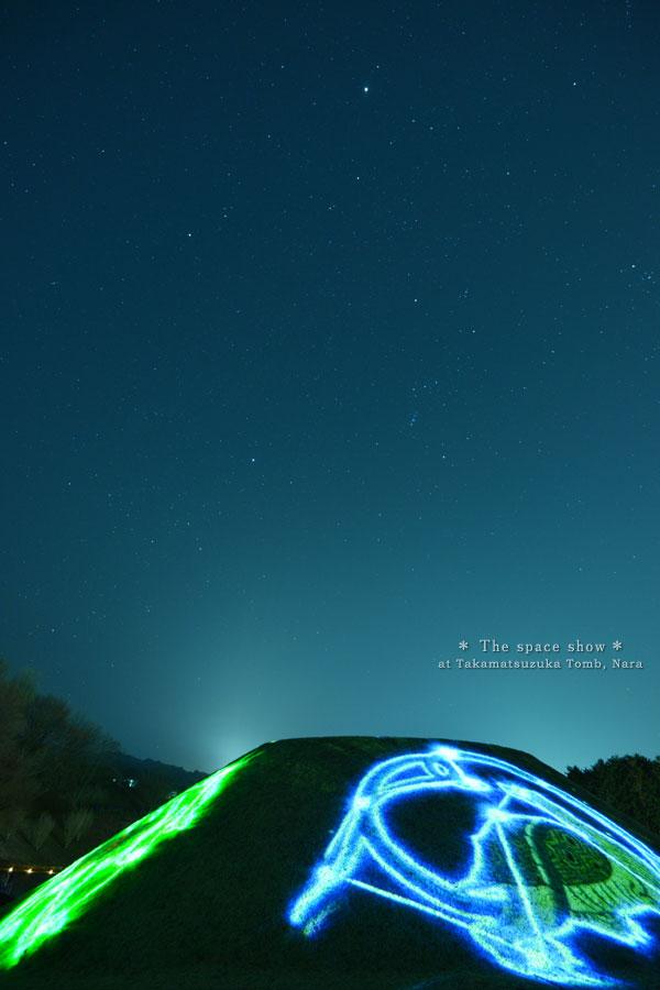 20140224_photoblog_space show at takamatsuzuka tomb