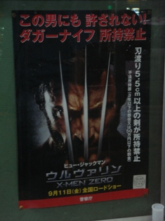 A poster in Japan