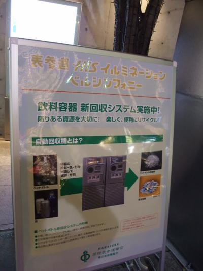 trash box tokyo