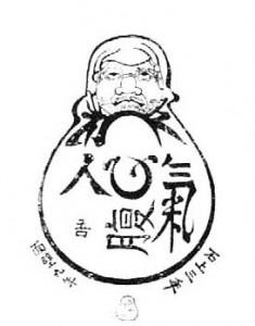 """""""Daruma Gokun"""" from Horin-ji in Kyoto"""