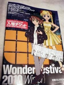 wonder festival 2010