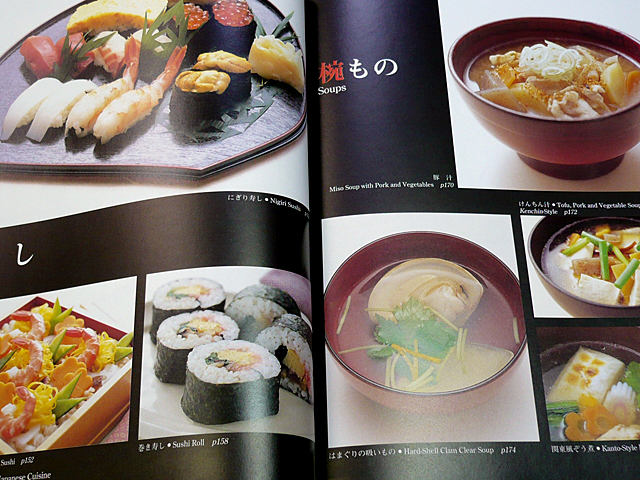 Japanese cooking book