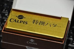 calpis butter