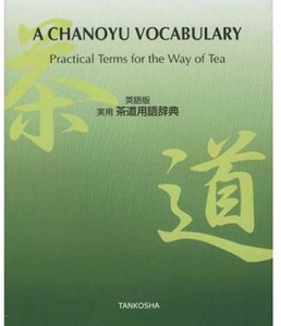 chanoyu_book01