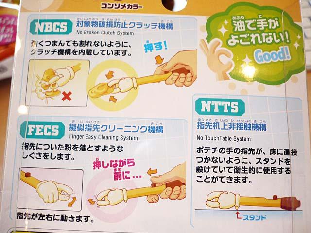 potato chips hand