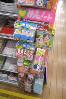 100 yen shop