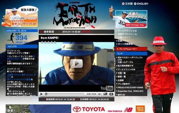 earth marathon