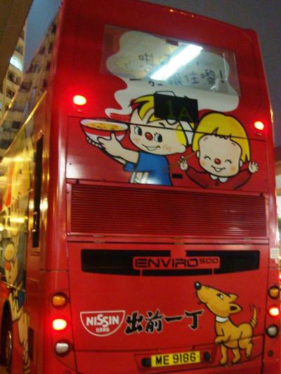 Ramen bus
