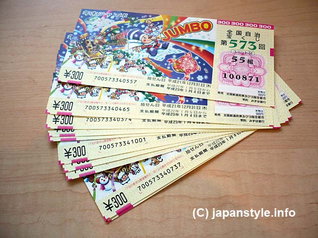 how to play japanese lottery