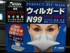 kafun mask
