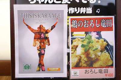 karaage Bento Poster