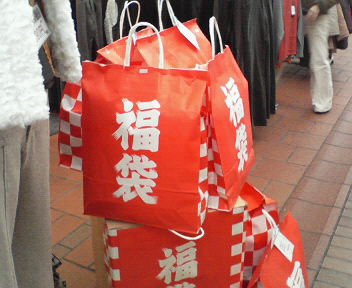 Japanese lucky bag