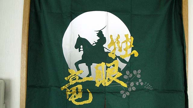 masamune noren door curtain japan