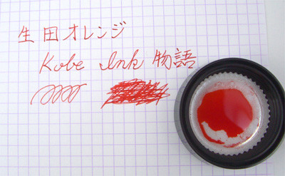 nagasawa fountain pen ink orange