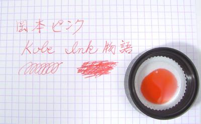 nagsawa kobe ink no.12 pink