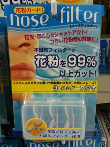 nose filter