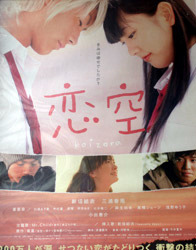 "Poster of the popular mobile novel originated movie ""Koizora"". takeratta(tm)* some rights reserved. flickr"