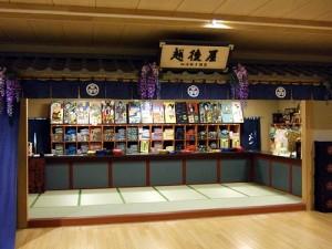 "Yukata at Ooedo-Onsen-Monogatari. ""水泳男"" some rights reserved. flickr"