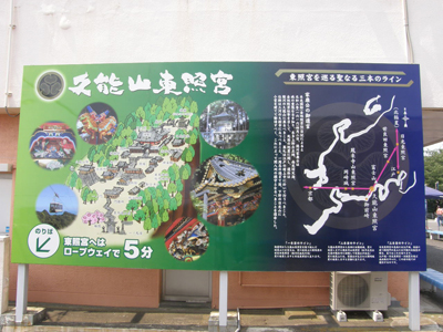 samurai ropeway