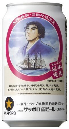 ryoma_sakamoto beer