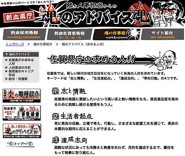 saga_prefecture
