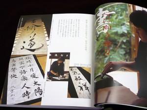 shodo book