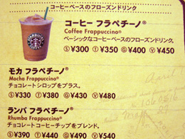 starbucks_menu