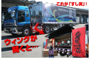sushi_truck