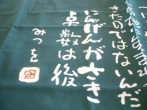 Japanese tenugui head cloth