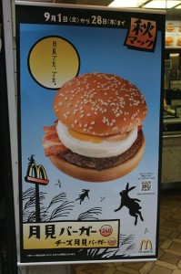 Tsukimi burger. rc! some rights reserved. flickr