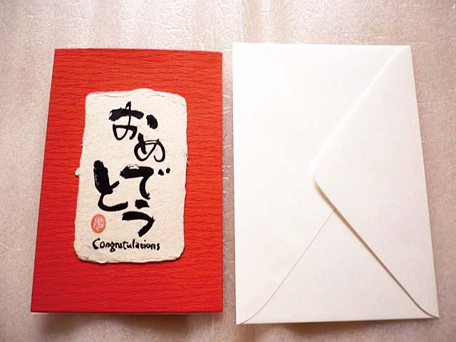 Japanese washi card