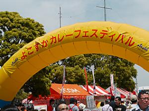 Local Specialty Curry Festival in Japan!?