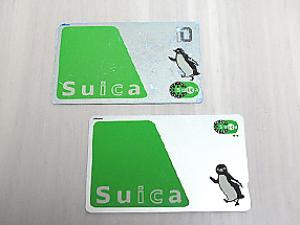 Suica? Suika? Su-ika?