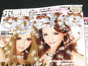 Wanna Have Big Eyes like a Japanese Gal (Gyaru)?