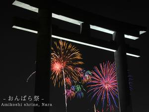 [Photoblog] Onpara Festival Firework Display