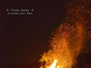 [Photoblog] Tondo Fire Festival in Asuka