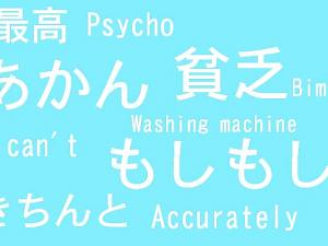 Japanese Words that Sound like English
