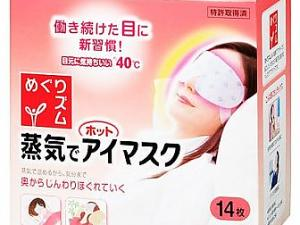 Instant Steam Eye Mask for Eye Fatigue