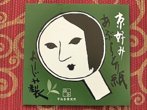 Famous Yojiya's Aburatori-gami, Facial Oil Blotting Paper