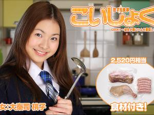 "Unique Cooking DVD; ""Koishoku"""