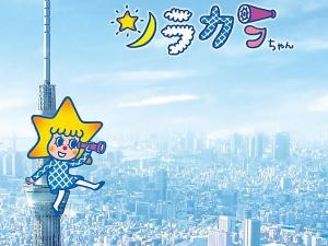 Sorakara-chan Tokyo Sky Tree Towers Official Character