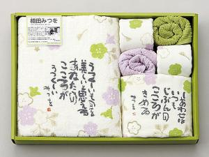 Works of Mitsuo Aida, Calligrapher and Poet Assorted Towels Set