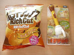 A Product That Allows You to Eat Potato Chips Without Getting Your Hands Greasy: Part 2
