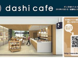 """dashi café"" Free Rice Ball and Miso Soup Café Opened in Tokyo"