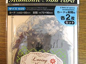 "Fun Greeting Card Found at 100 yen Shop -Part 2: ""A Romantic Card"""