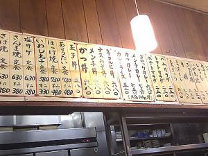 "Delicious and Cheap Eatery in Akihabara, ""Kanda Shokudo"""