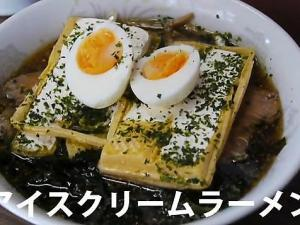 Sounds Odd but Tastes Great! ICE CREAM RAMEN
