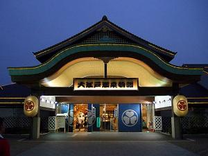 Ooedo-Onsen-Monogatari --- Bath Theme Park in Tokyo, foot bath, sauna